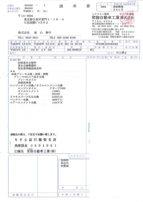 ファイル 1170-1.jpg